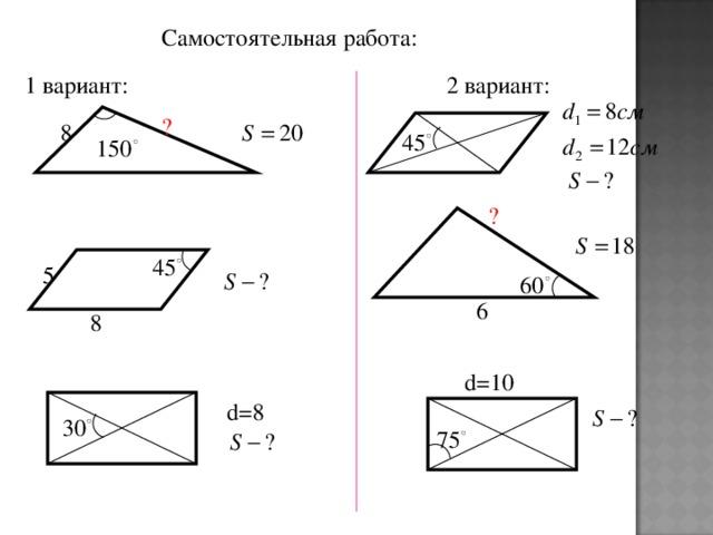 Задачи на решение треугольников по теореме косинусов решение задач на паскале логического типа