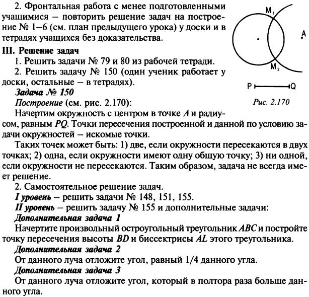 Решение задач на построение информатика 11 класс паскаль решение задач