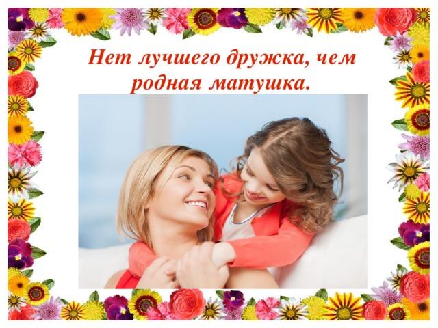 поздравление молодых от дружка чем родная матушка вязания схемы