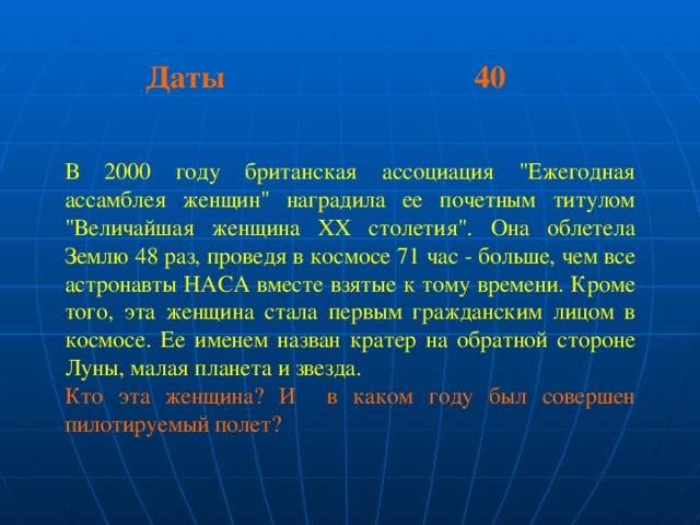 Даты 40 Даты 40 Даты 40 В 2000 году британская ассоциация