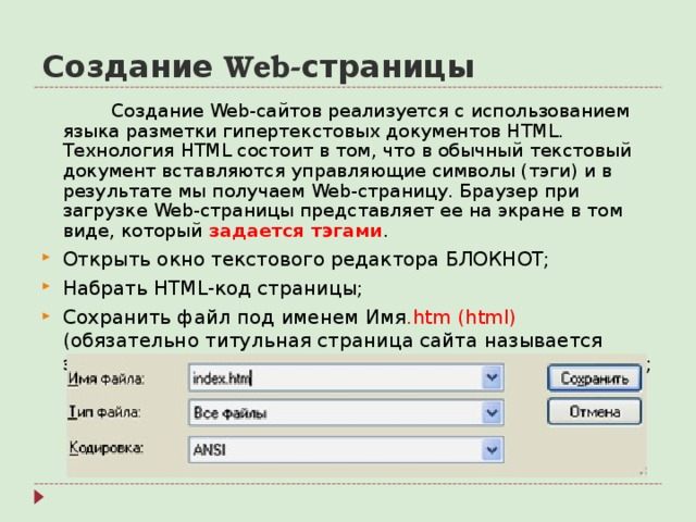 Помощь создании сайта html создание сайтов трио