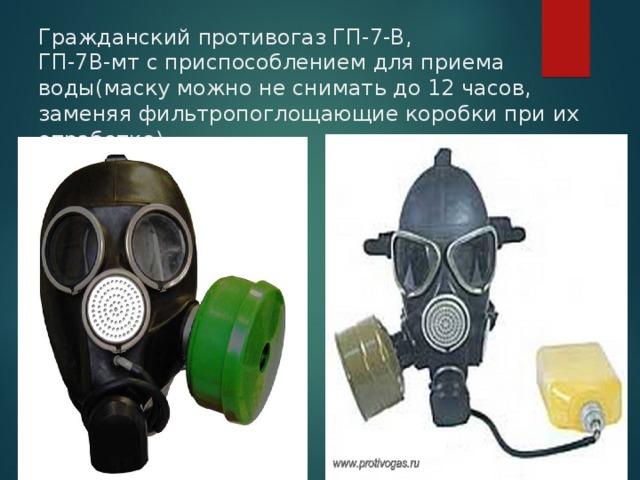 Гражданский противогаз ГП-7-В,  ГП-7В-мт с приспособлением для приема воды(маску можно не снимать до 12 часов, заменяя фильтропоглощающие коробки при их отработке)