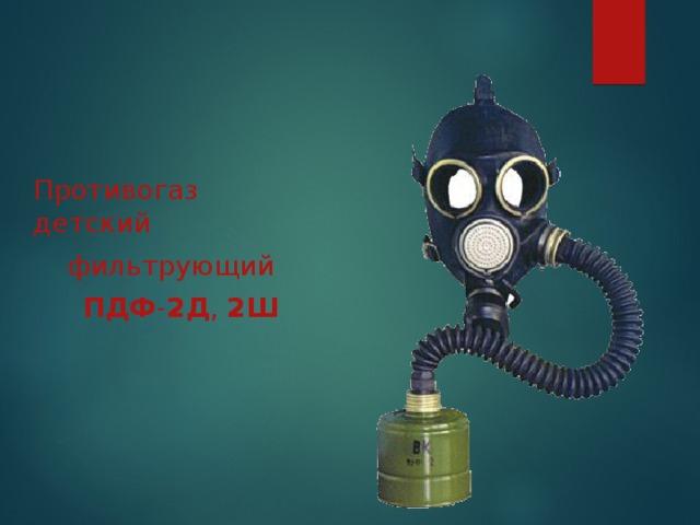 Противогаз детский  фильтрующий  ПДФ - 2Д , 2Ш