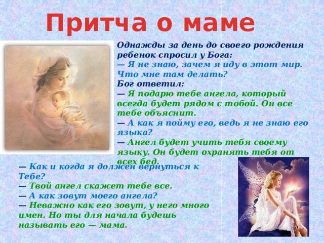 Картинка с притчей о маме
