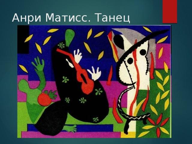 Анри Матисс. Танец