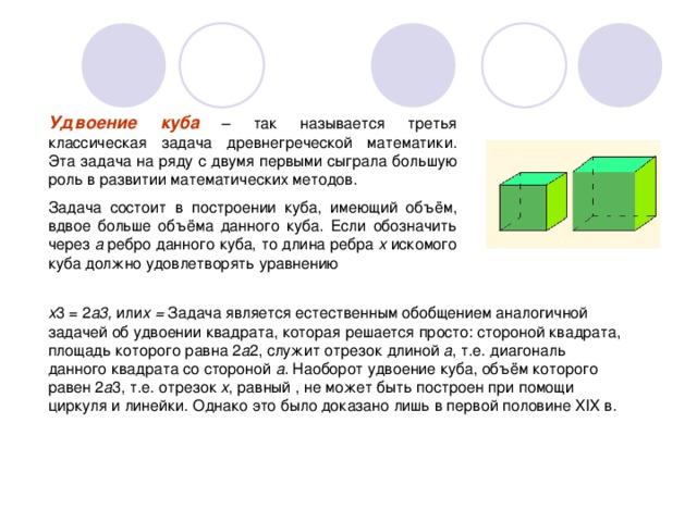 картинки к задаче удвоение куба отделение находится