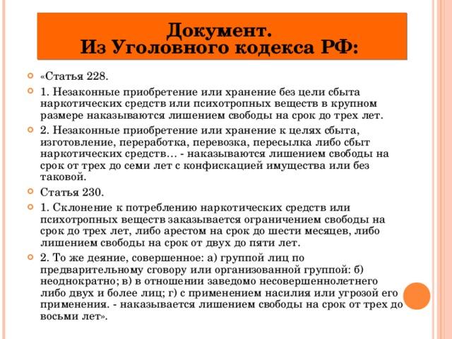 уголовный кодекс рф 2020 статья 228