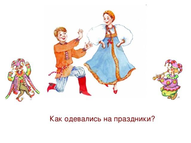 На праздники крестьяне надевали не просто нарядные, а традиционные праздничные костюмы. Народный костюм выражает связь с природой, радость и надежду на счастье. Как одевались на праздники?