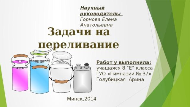 Решение задач на переливание i государственная социальная помощь студентам в 2017 красноярск