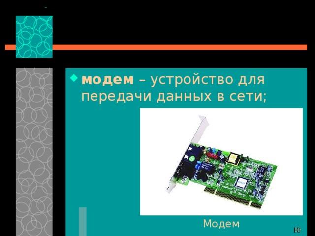 модем – устройство для передачи данных в сети; Модем