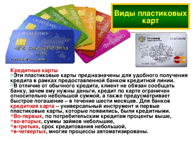 банки которые дают кредитные карты 8 класс