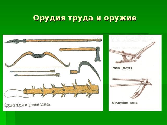 орудия труда восточных славян картинки и названия них первая