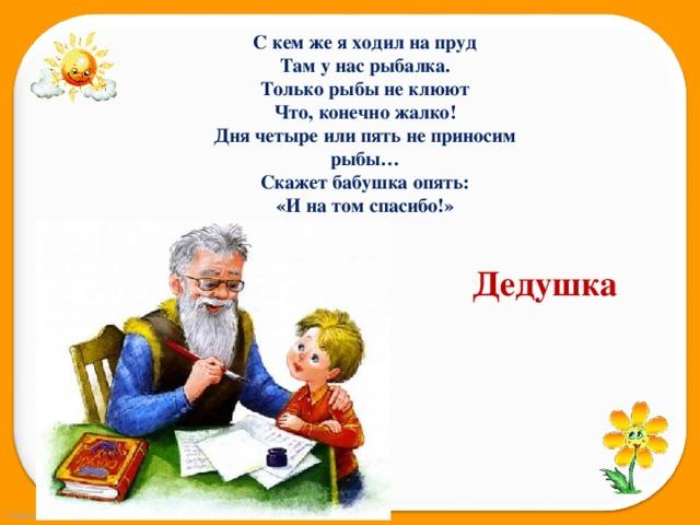 Поздравление деду с 23 февраля от внука в стихах