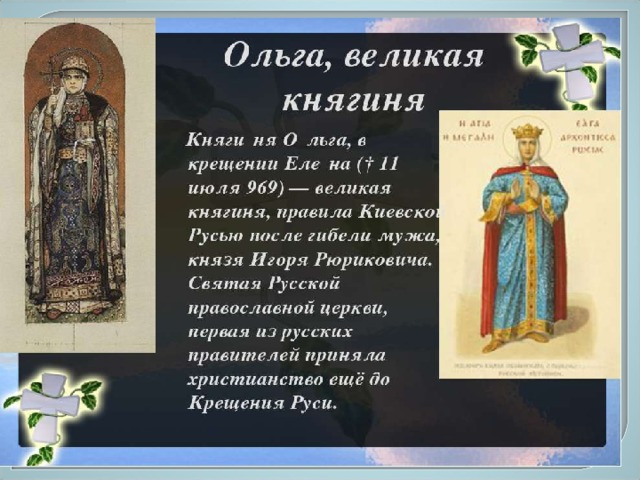 Святые земли русской реферат 9801