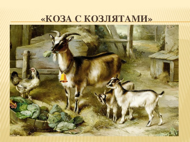коза с козлятами веретенникова картинки инструктором
