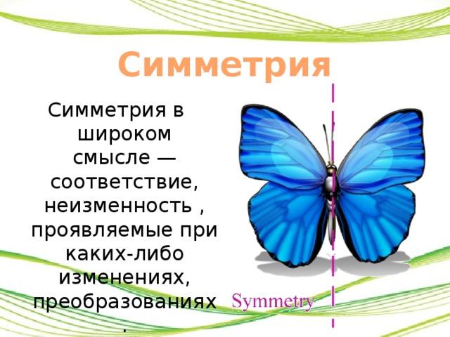 Что такое симметрия реферат 2444