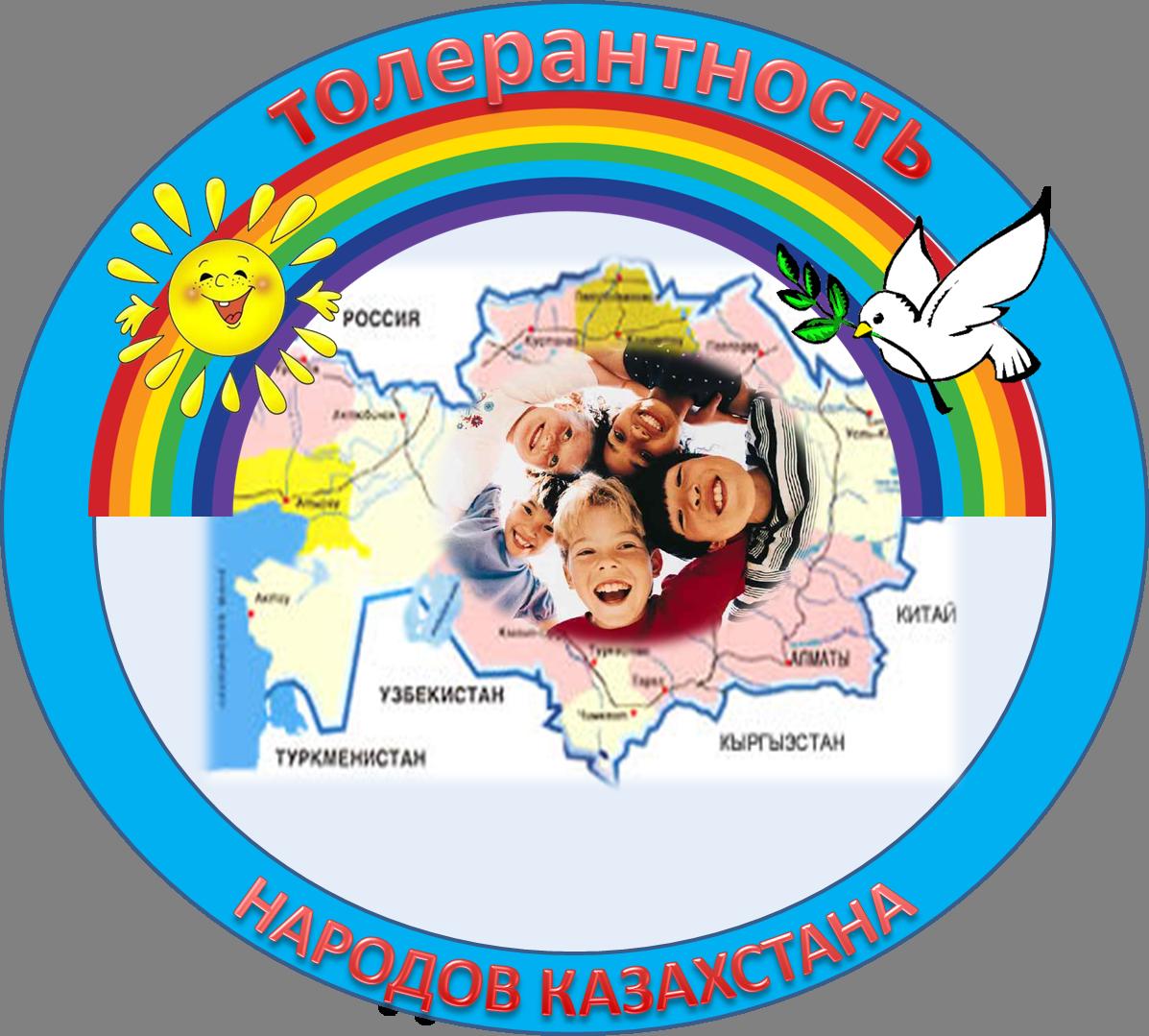 отдых постер о дружбе казахстана дом красивым