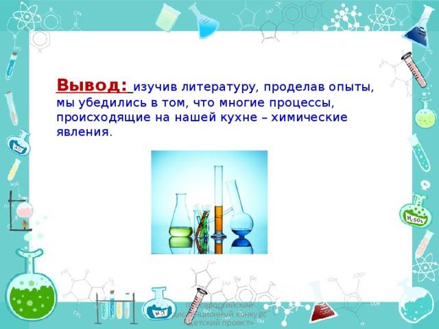 Химические реакции на кухне доклад 2961