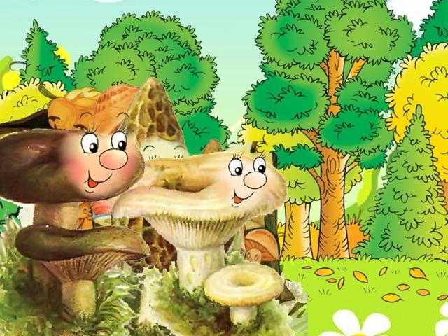 Сказка про грибы картинки