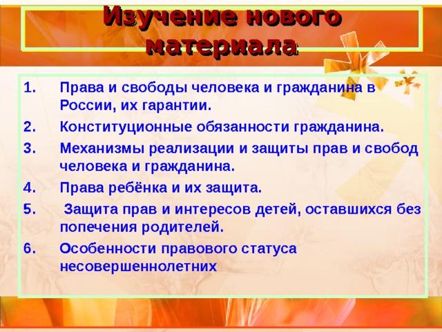 Личные права и свободы человека и гражданина РФ в 2021 ...