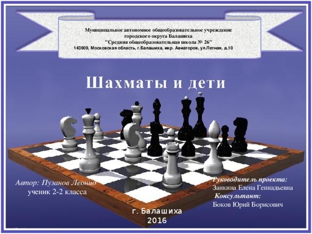 Шахматы реферат для начальной школы 9973