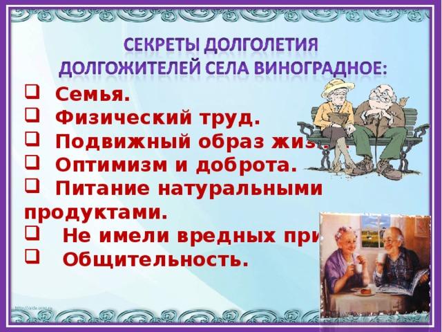 стих поздравления долгожителей села фотографии
