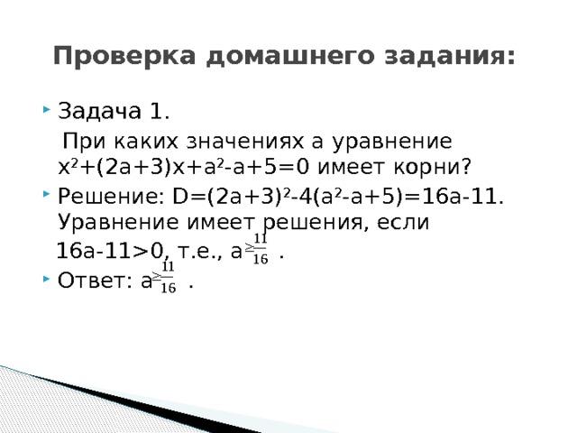 Графический метод решения задач с параметром с5 решение задач по математике 6 кл