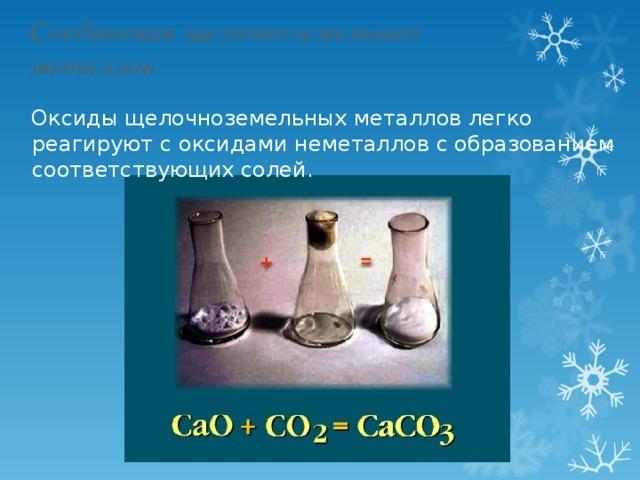 Соединения щелочноземельных  металлов Оксиды щелочноземельных металлов легко реагируют с оксидами неметаллов с образованием соответствующих солей.
