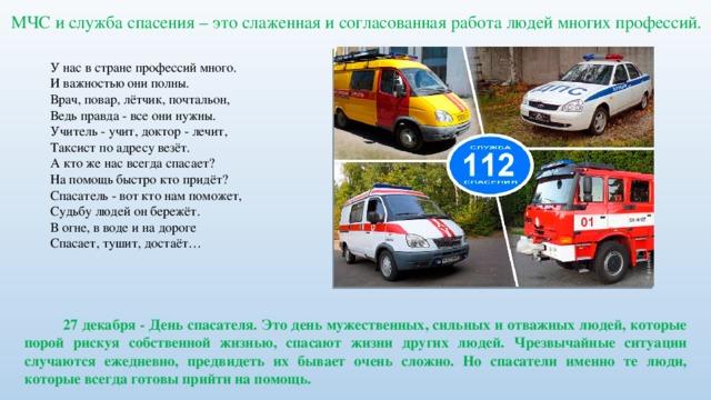 Реферат аварийная газовая служба 2068
