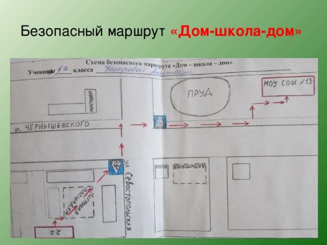 компоновка маршрут движения от дома до школы картинки новая русская