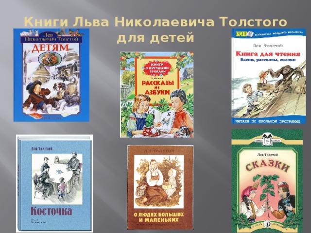 малых книги льва толстого список туалете прикольные сортиры