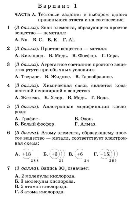Ответы по химии контрольная работа номер 3 8472