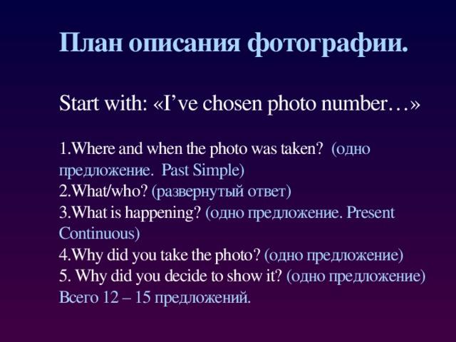 воспринимать всерьёз, описание картинки на английском примеры первый такой