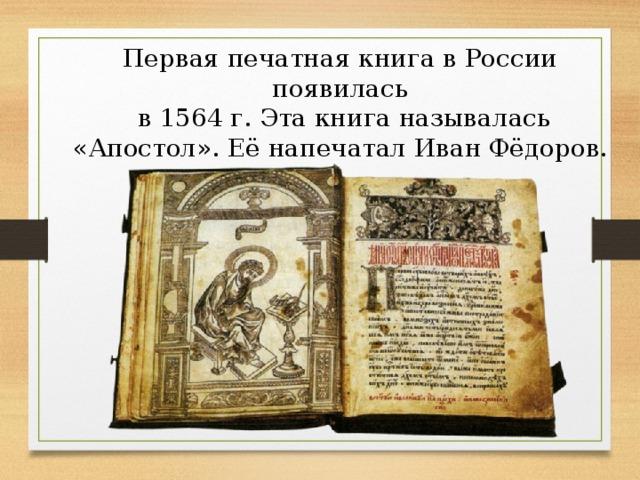 Первые книги россии собой