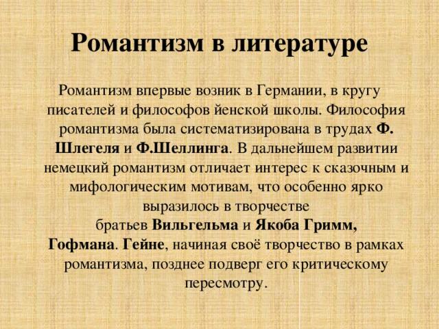 Доклад на тему романтизм в литературе 4818