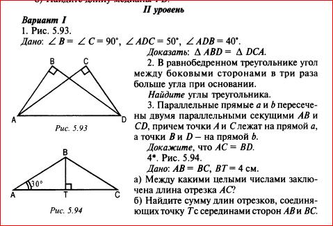 Контрольная работа по геометрии 7 кл атанасян 9820