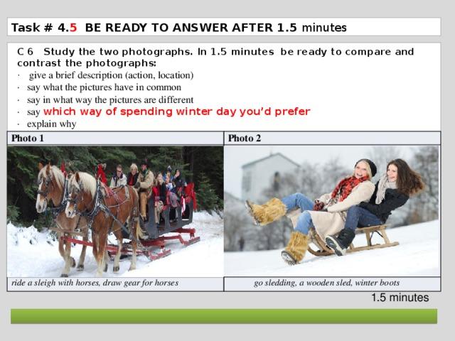 Сравнение двух картинок английский егэ