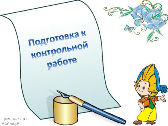 Ермошкина Л.Ю. МОУ лицей