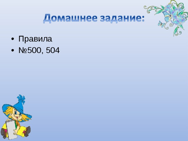 Правила № 500, 504
