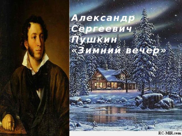 Зимний вечер пушкин с картинкой