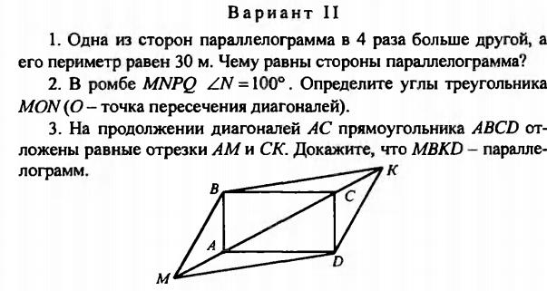 Контрольная работа по геометрии четырехугольники ответы 3433