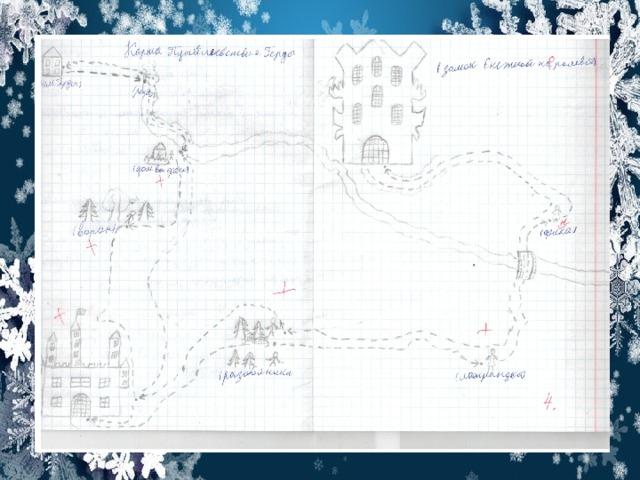 здание рисунок карта путешествия герды в поисках кая могут находиться