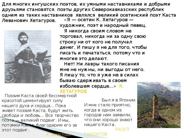 Ингушские стихи на ингушском