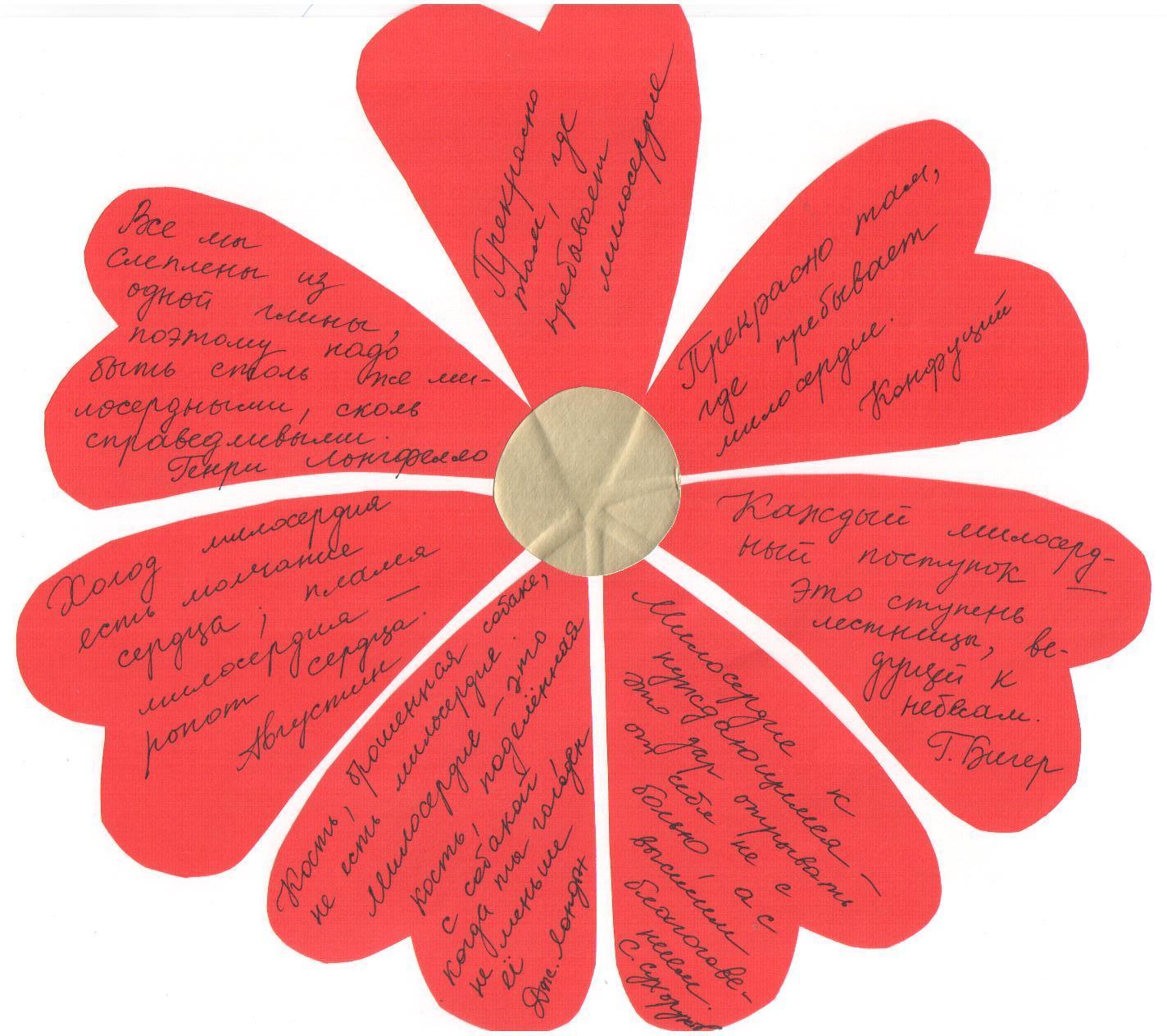Открытка цветик-семицветик с пожеланиями