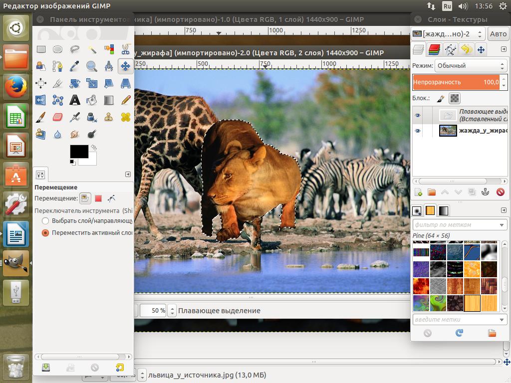 Графический редактор для изменения размеров фото
