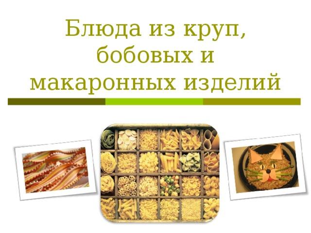 Рецепт Макароны с овощами в томате c фото | 480x640