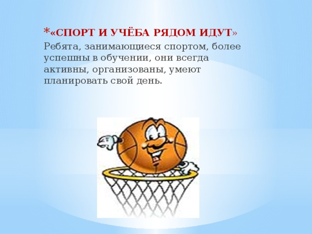 Картинки учеба и спорт