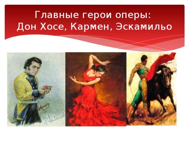 Образ хозе в опере кармен доклад 4384