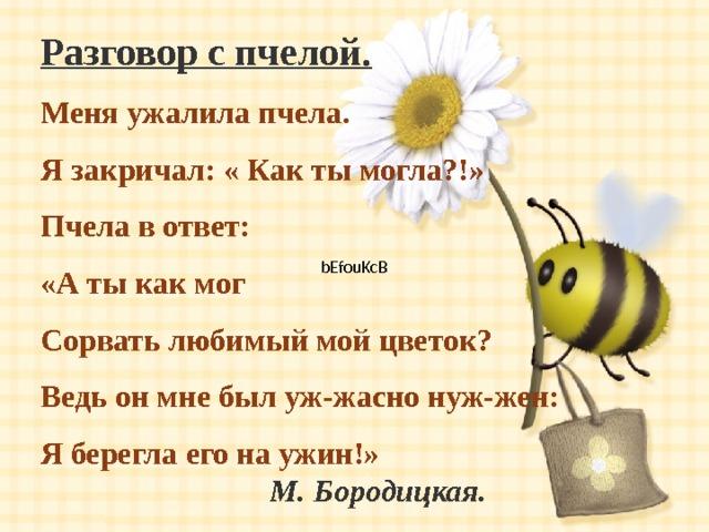 сорт, картинка трудолюбивая пчелка по методике расскажи стихи руками номеров
