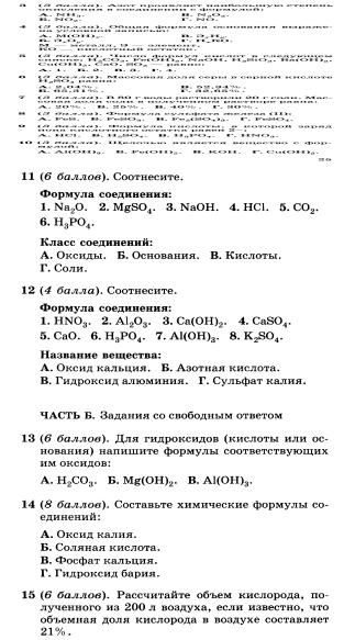 Контрольная работа номер 3 соединение химических элементов 918